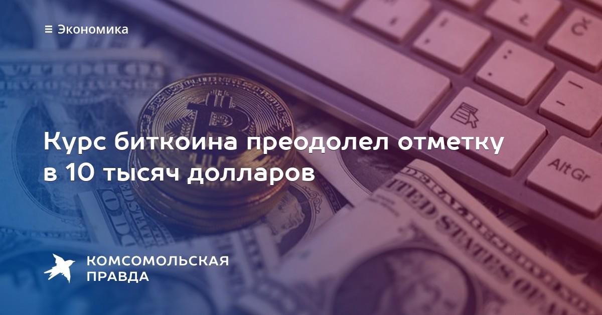 Обмен долларов в киселевске