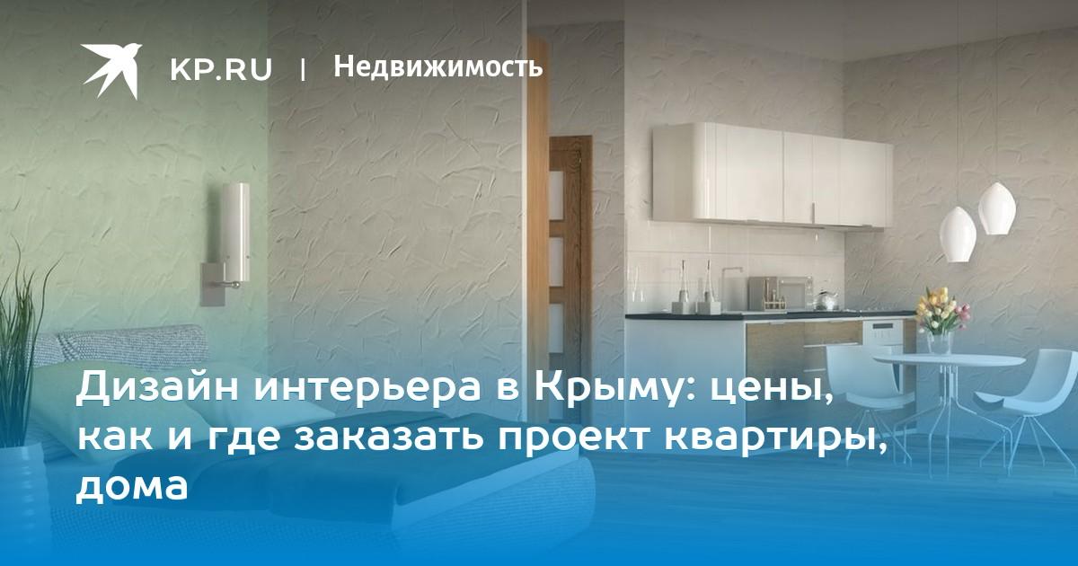 7d22e664f1a3a Дизайн интерьера в Крыму: цены, как и где заказать проект квартиры, дома