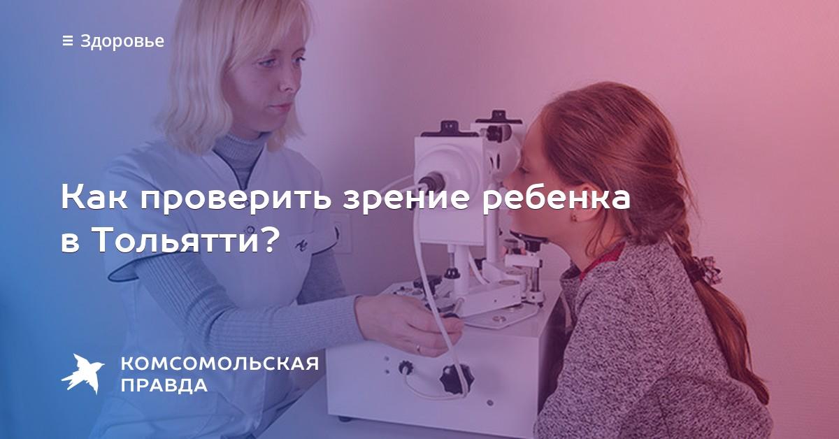 где проверить зрение владивосток Новгород-это Куафюр