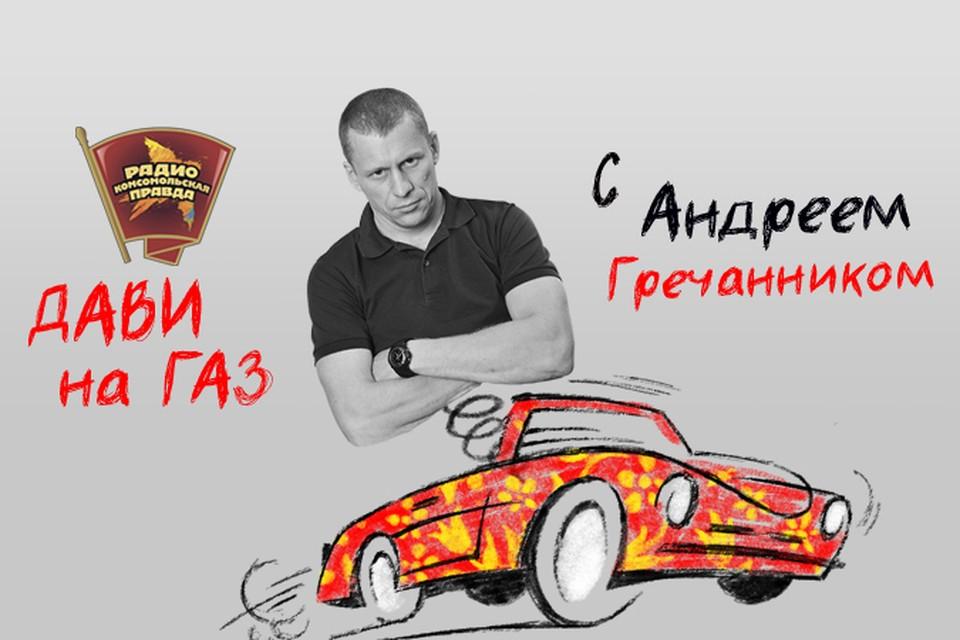 Обсуждаем главные автомобильные новости с автоэкспертом Андреем Гречанником