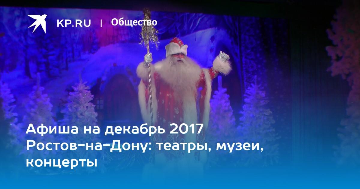 Театр драмы ульяновск афиша на декабрь стоимость билета на балет щелкунчик в большом театре