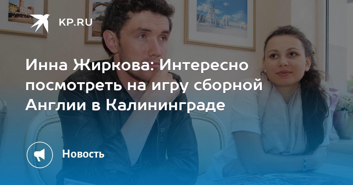 Жена футболиста Юрия Жиркова расколола интернет изоражения