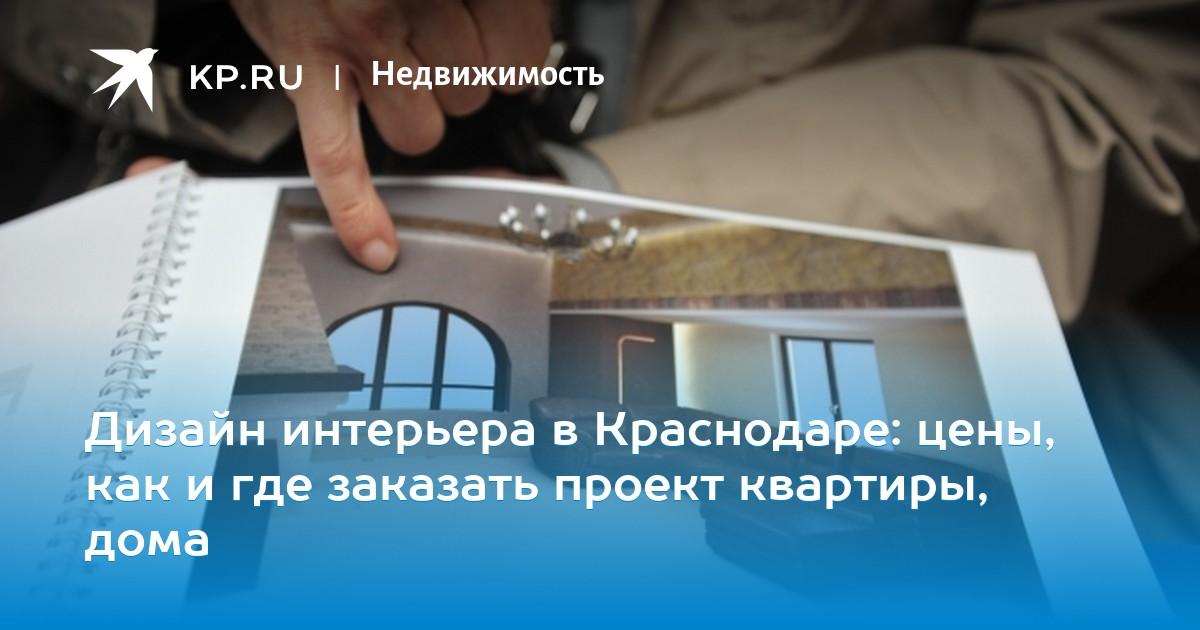 Дизайн интерьера в Краснодаре  цены 545a5e603da31