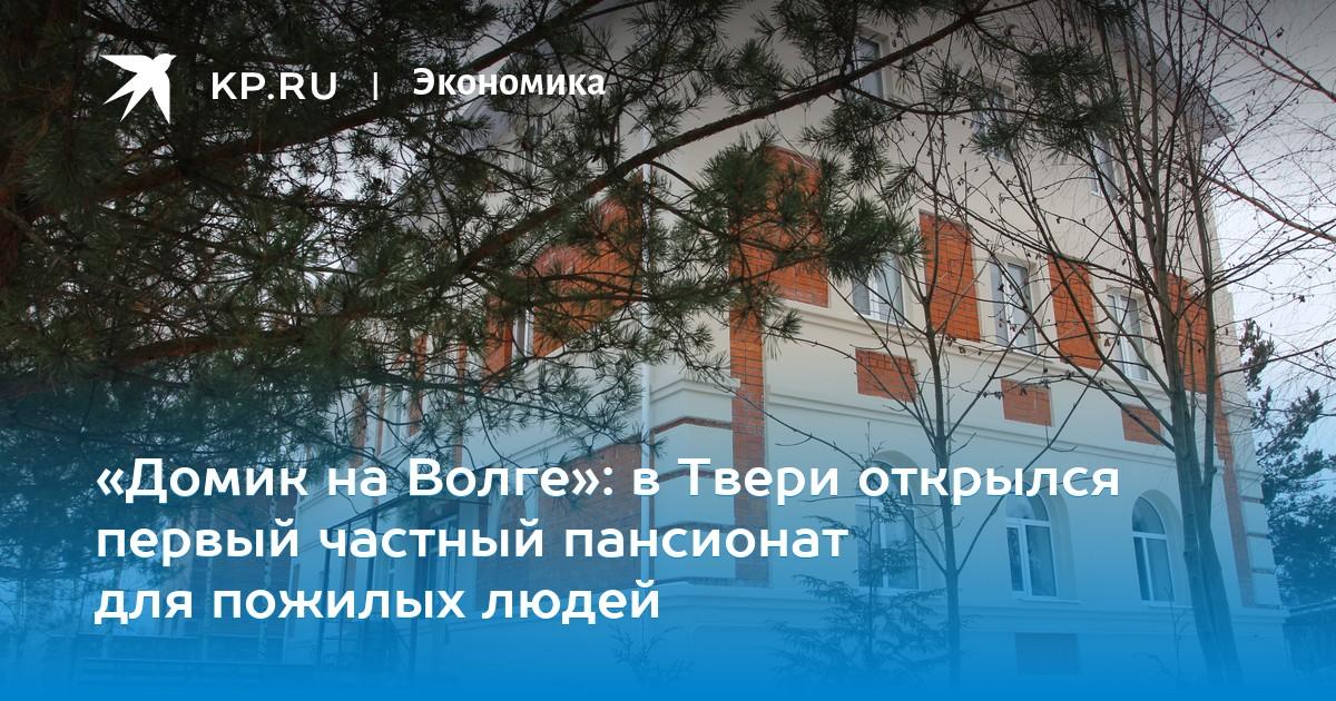 Частные дома престарелых в твери дом для престарелых людей в казани