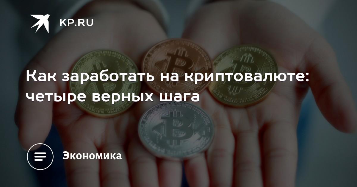 Зарабатываем деньги на криптовалюте ютуб торговля на форексе