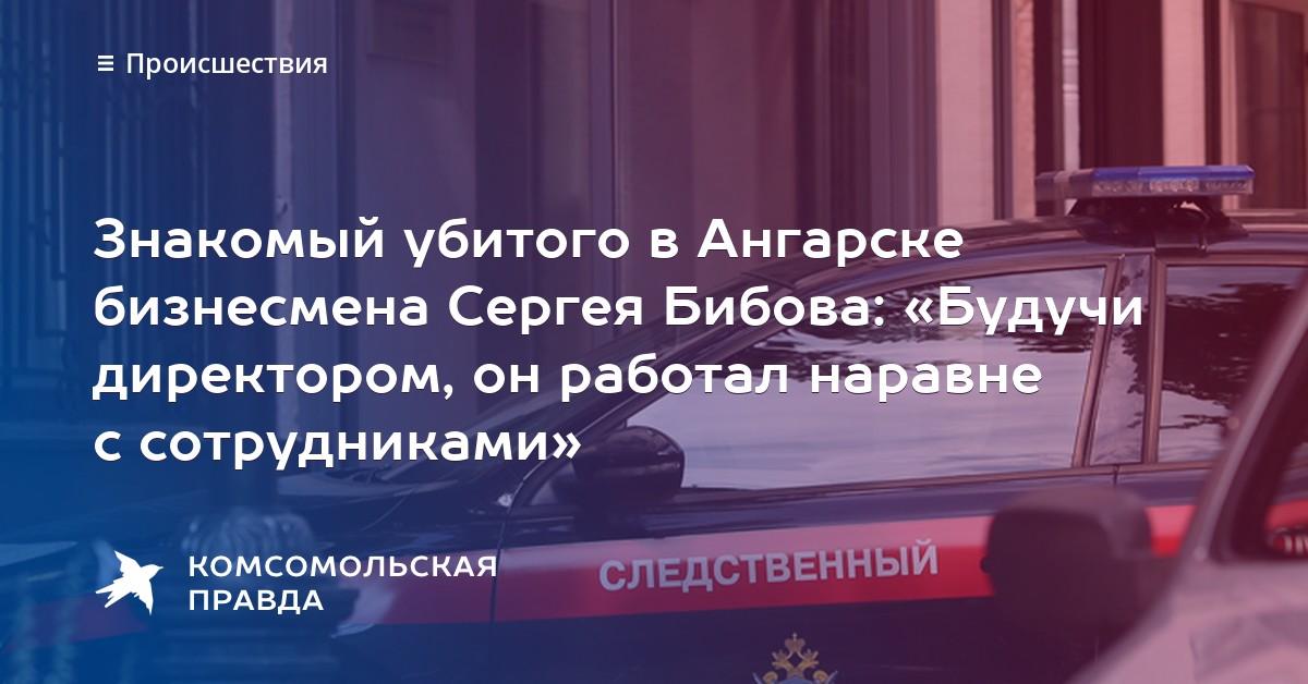 Святой Троицы в иркутске живодер убил себя каждом