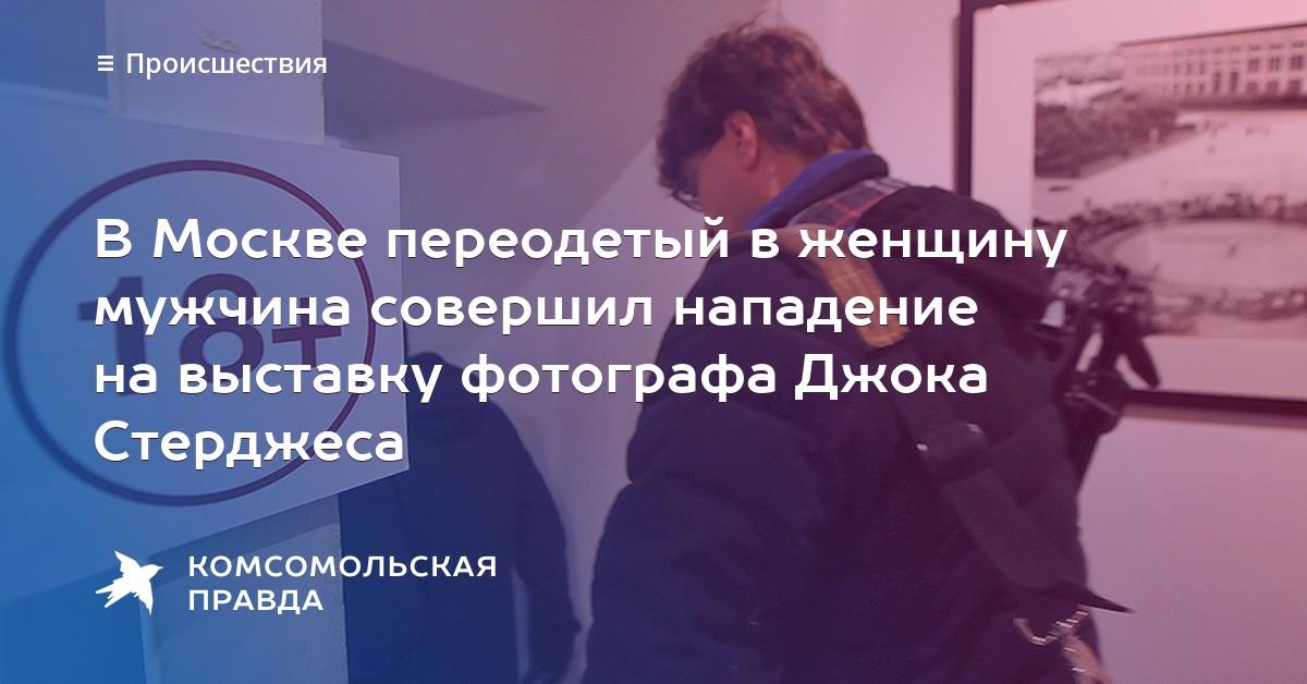 белье имеет джок стёрджес выставка в москве 2016 OUTLAST