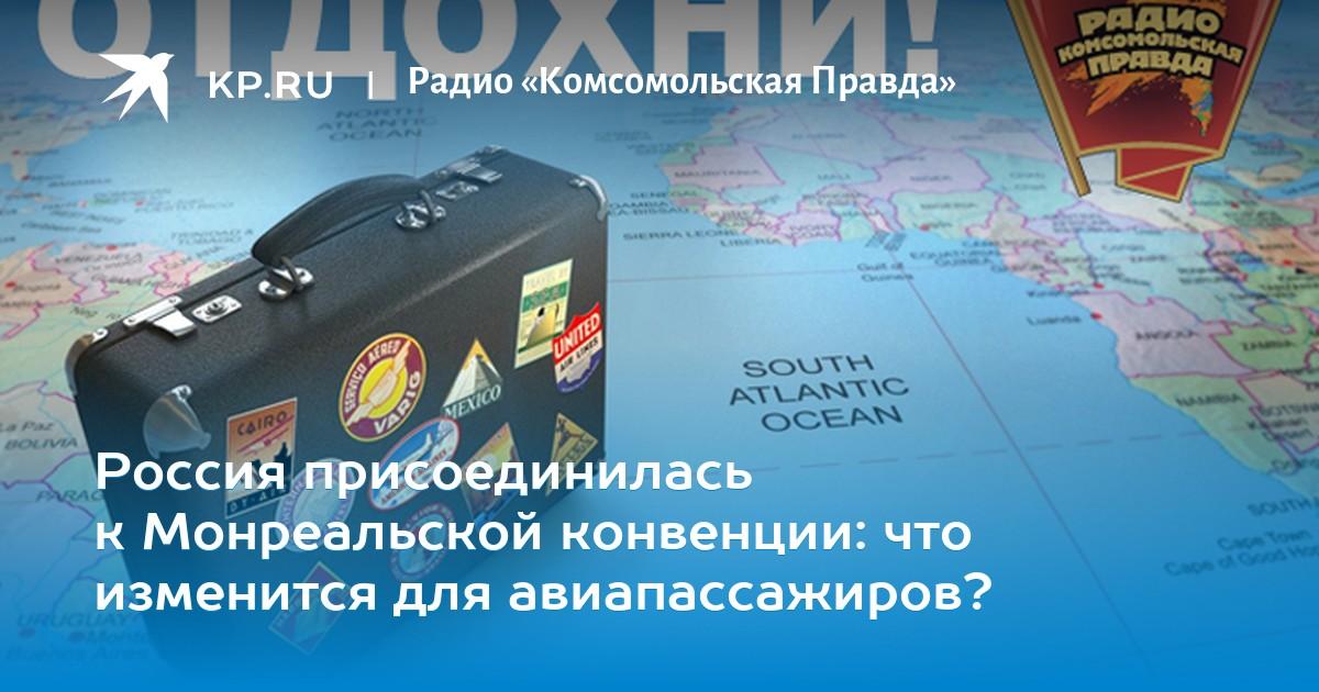 Россия член монреальской конвенции
