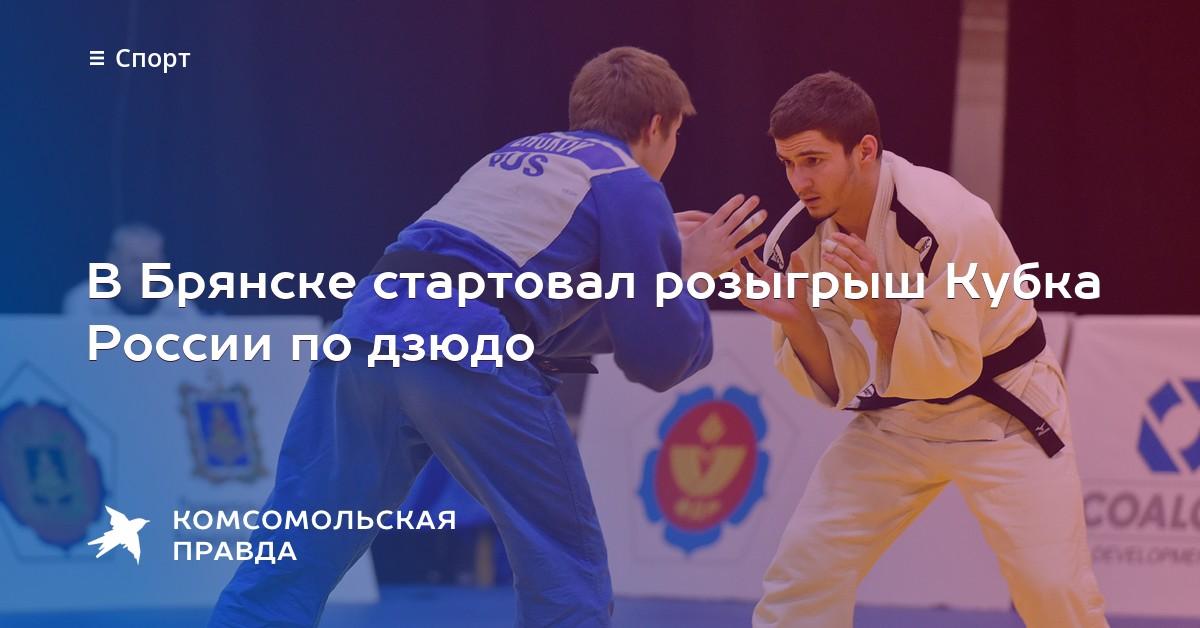 Кубок москвы по дзюдо 2016