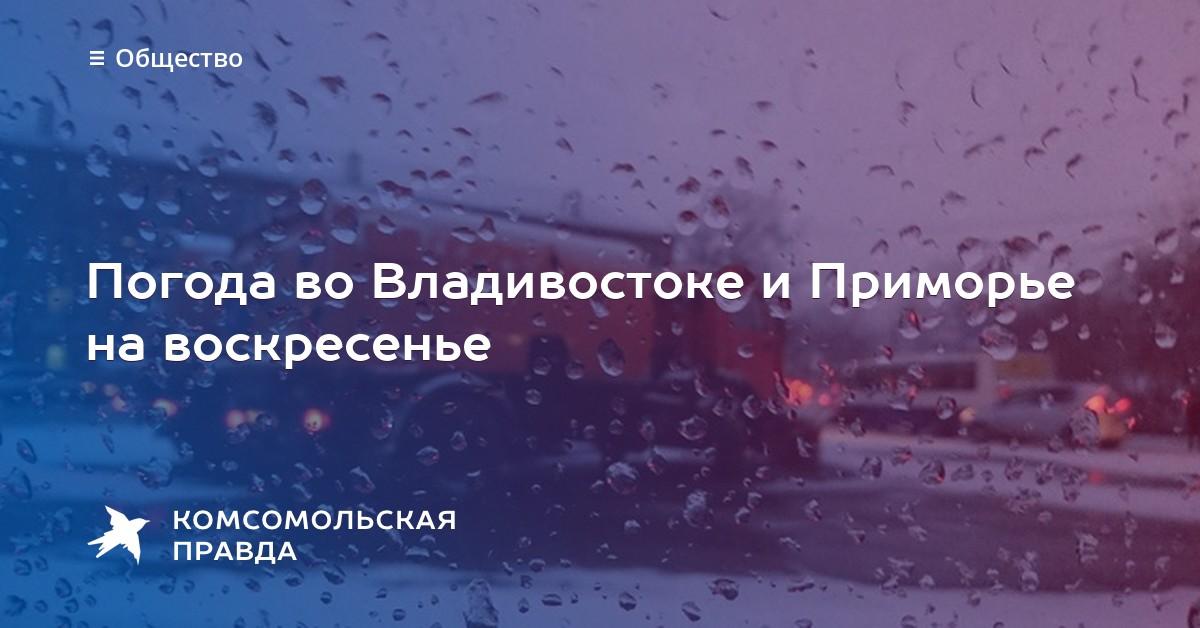 подержанных автомобилей погода во владивостоке на воскресенье далее
