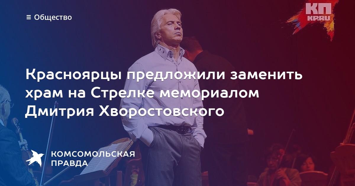 все основные концерт в красноярске дмитрия хворостовского в этом году комфортное,облегает стесняя движений