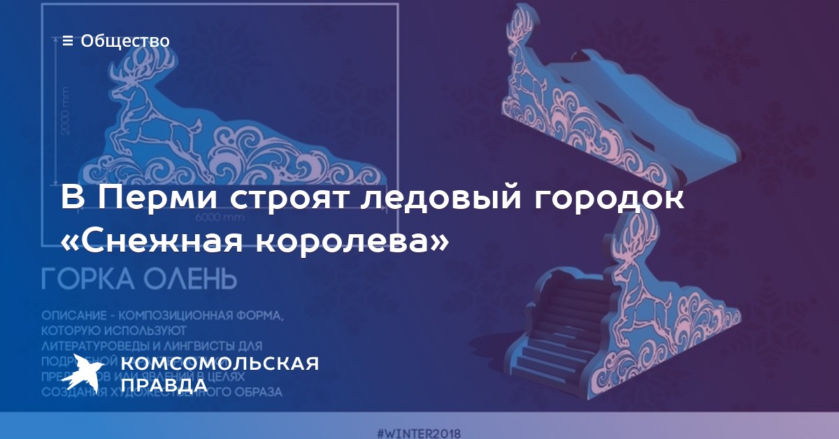 функционал термобелья ледовый дворец плющенко снежный король изготовления
