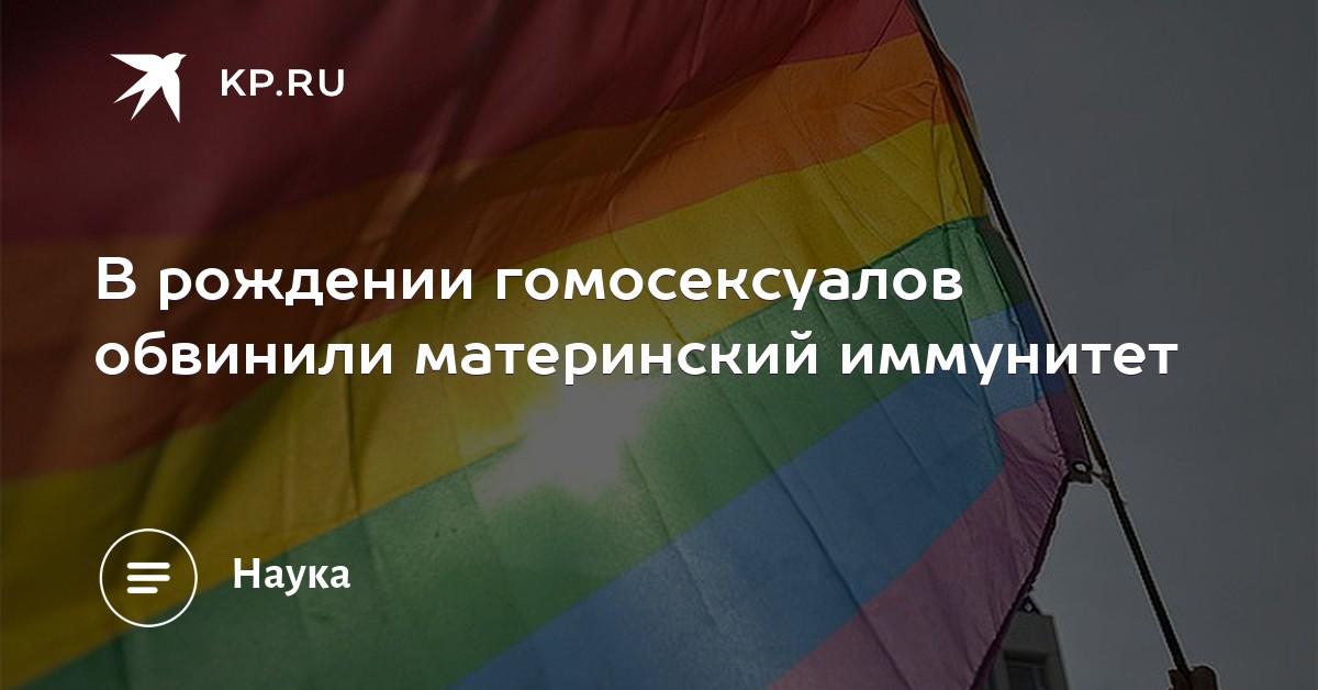Номера аськи гомосексуалов