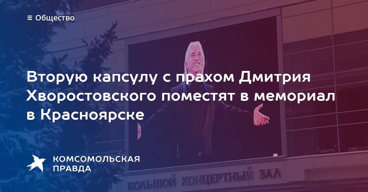 изготовления концерт в красноярске дмитрия хворостовского в этом году действия летнего
