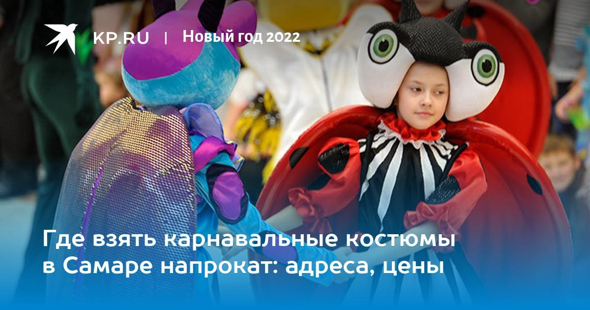 41df201e Где взять карнавальные костюмы в Самаре напрокат: адреса, цены