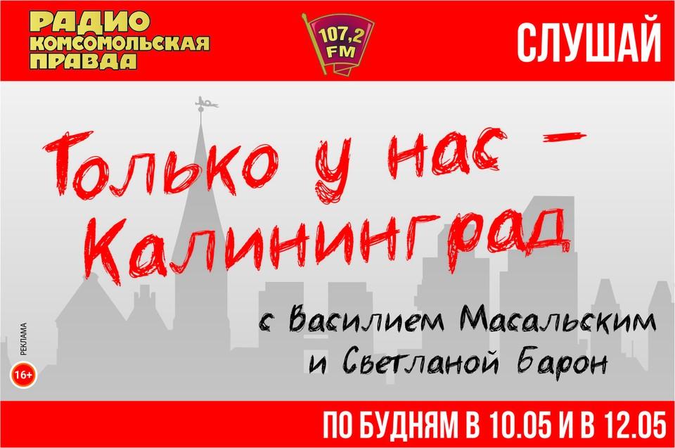Пресс-конференция президента: вопрос из Калининграда