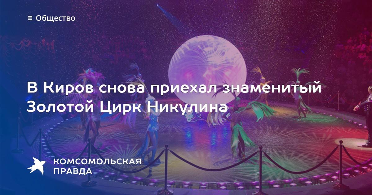 Цирк воды огня и света в иркутске