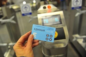 В 2018 году в Москве стоимость разовой поездки на городском транспорте не изменится
