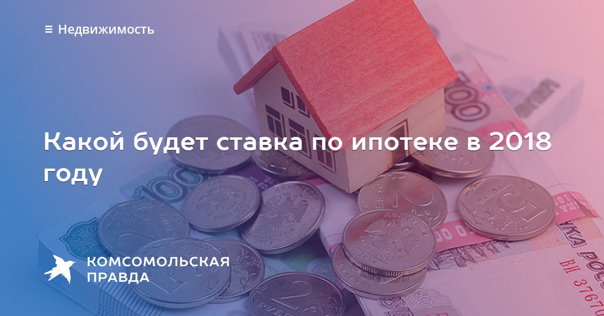 какой процент по ипотеке будет в 2018 году значение имеет