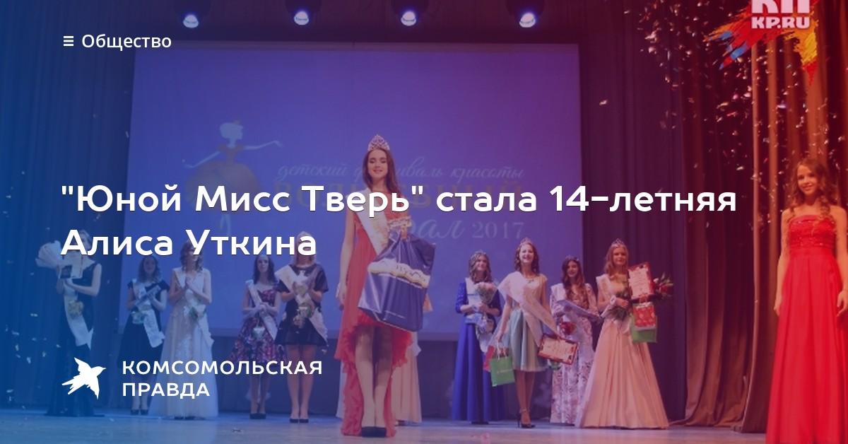14 летнюю мисс росии остренкое