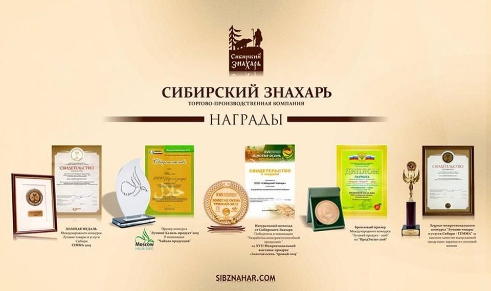 Награды компании Сибирский Знахарь».