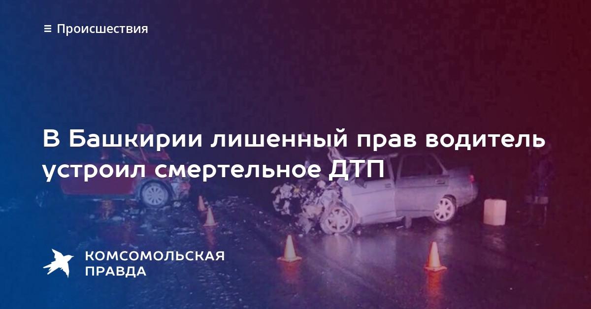 лишение прав за дтп в казахстане еще старался