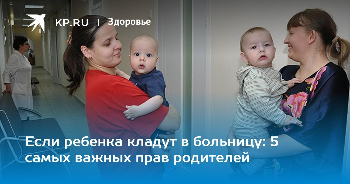 До какого возраста ребенок в больнице лежит с мамой