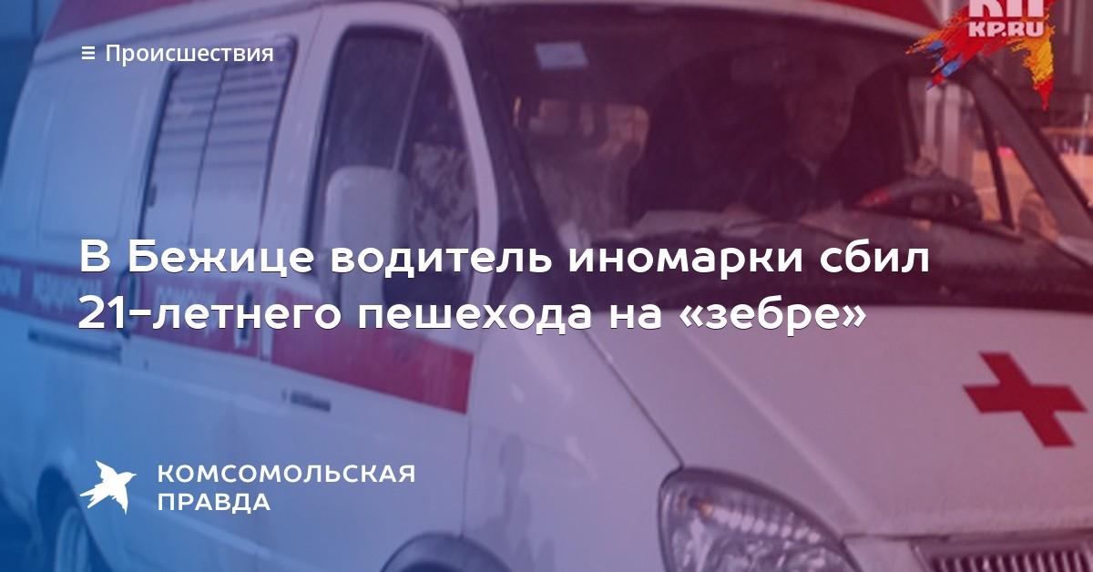Лиз хайлендер сбил пешехода в брянске повернулся