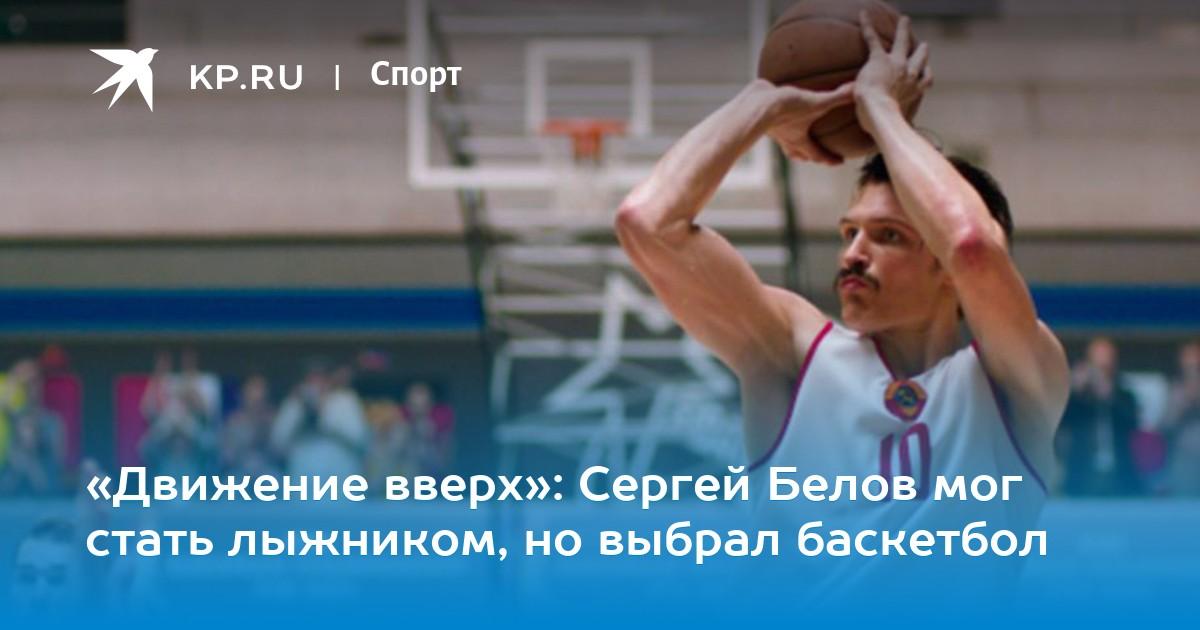83286d7f «Движение вверх»: Сергей Белов мог стать лыжником, но выбрал баскетбол