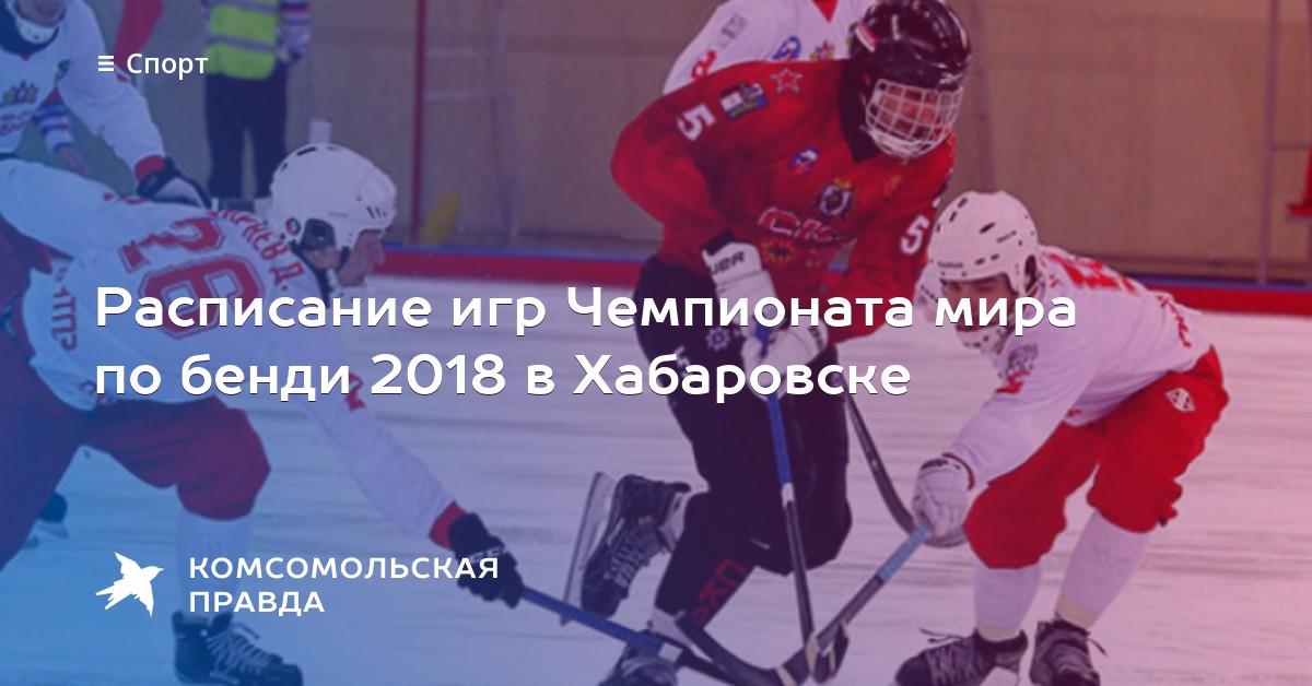 Хоккей 2018 Расписание Игр России