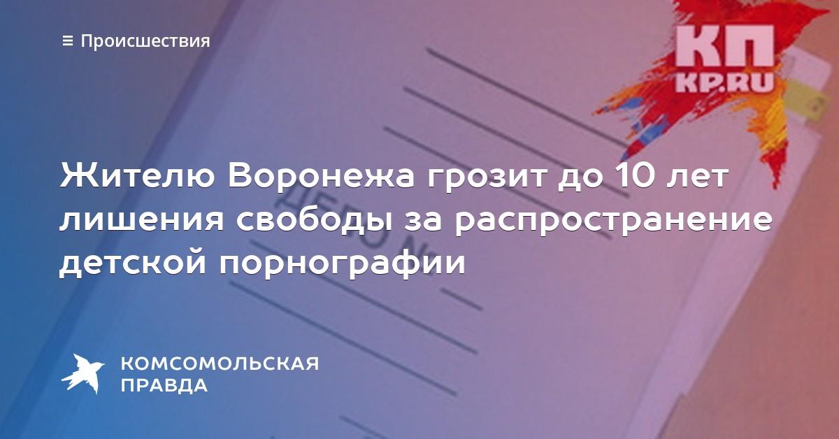 В москве задержан парень за распространение порнографии уфа