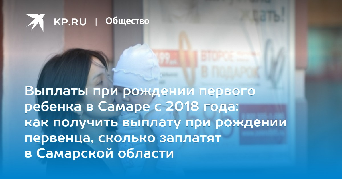 Самарская область выплаты при рождении ребенка