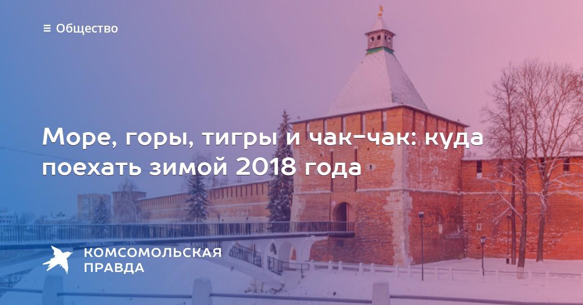 Куда лучше поехать зимой в россии