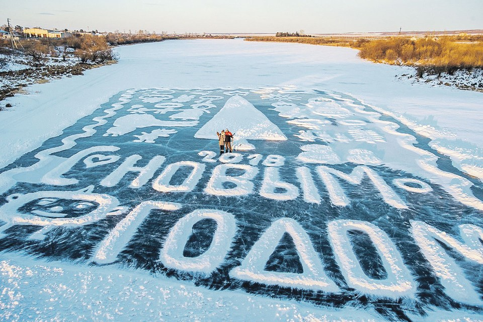 Дальний Восток Новый год встречает по-своему. Пенсионер в Амурской области нарисовал открытку на льду. Фото: twitter.com