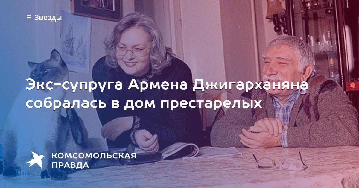двухэтажного частного джигарханян о власовой жене Работа Москве