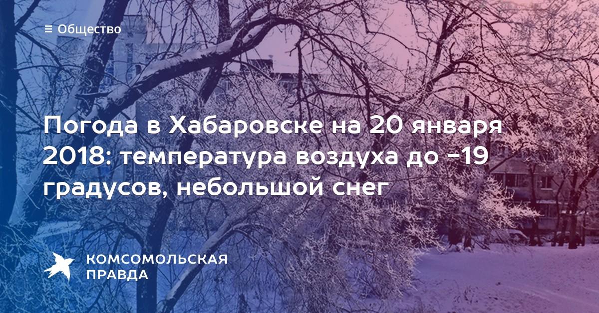 Николаевск на амуре новости