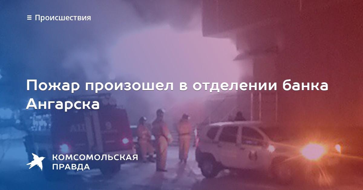 лето филиалы банка дальневосточный в иркутске РоссииПроектная декларация рекламируемом