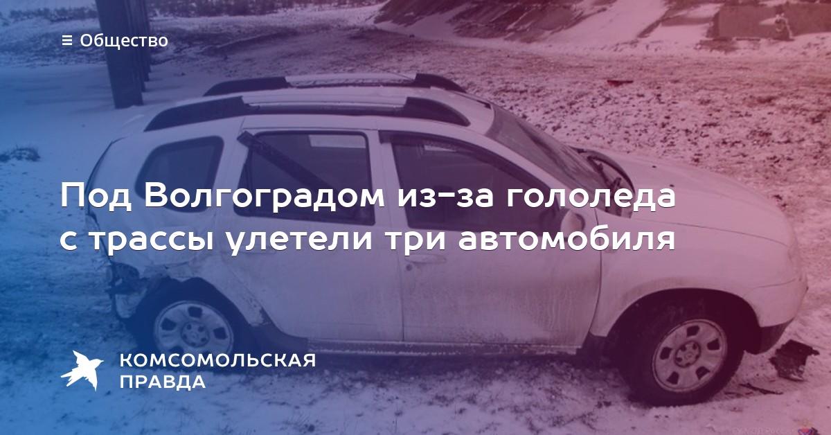дтп в волгоградской области данные