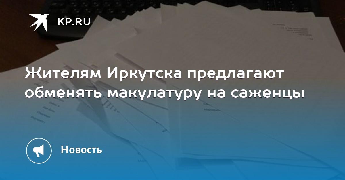 Макулатура выезд бесплатно красноярск акт на уничтожение личных дел учащихся