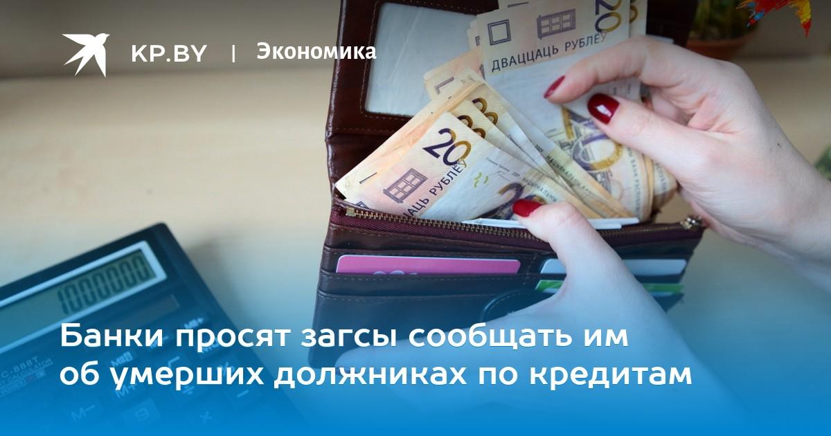 Банки просят защиты от заемщиков, Экономические Известия 603