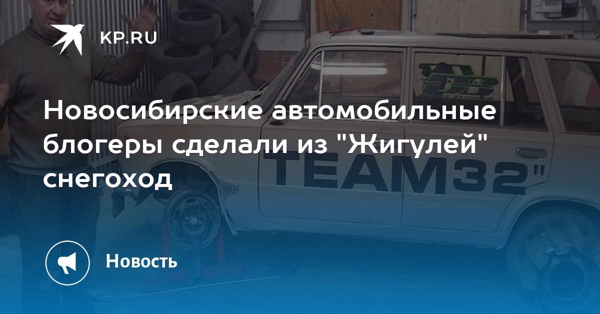 39adf2c56980 Новосибирские автомобильные блогеры сделали из