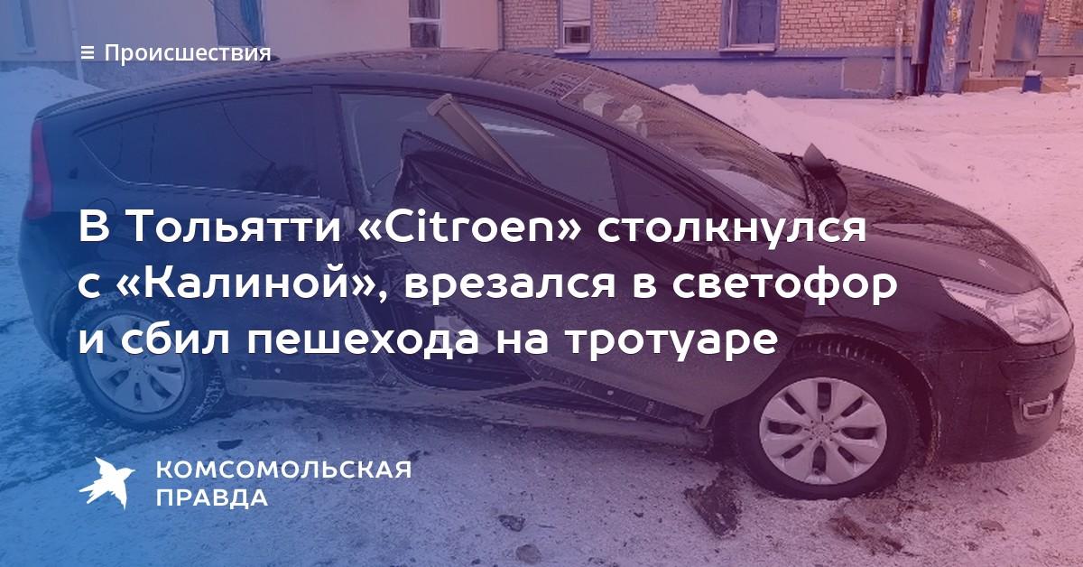 Совета калина сбила пешехода в тольятти как слишком