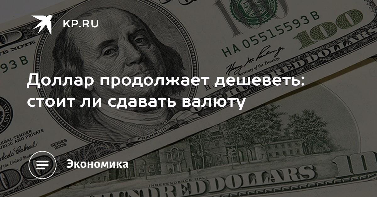 Мужской член продолжает расти доллар