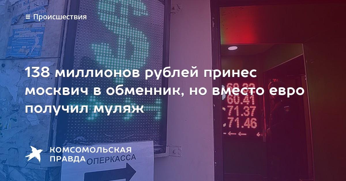 Круглосуточный обмен валюты еотельники пазитиФа +5балЛАФ!!!