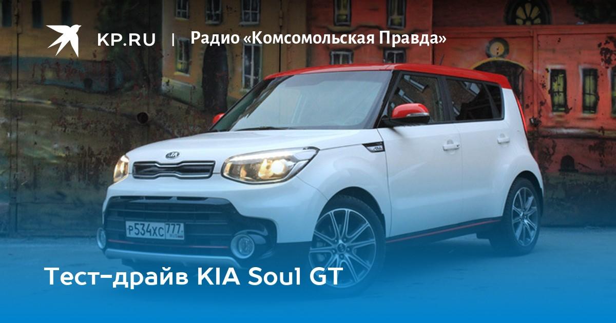 4b4c50779852 Тест-драйв KIA Soul GT