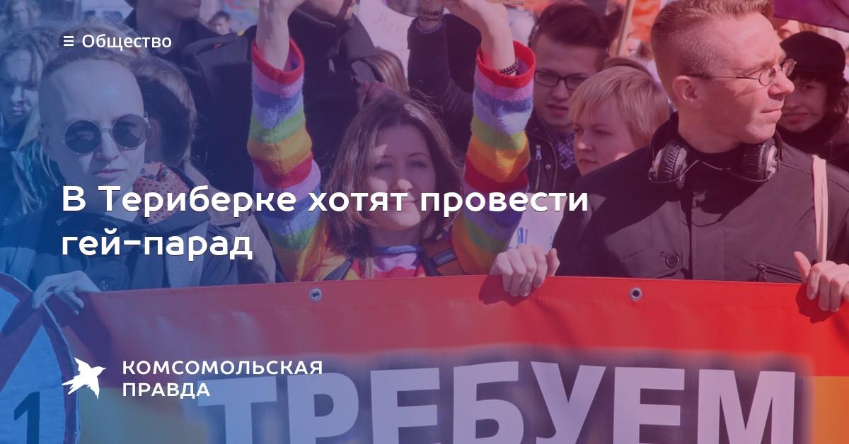 знакомства мончегорск гей