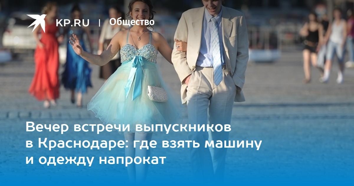 5a63ab2f90e9c0c Вечер встречи выпускников в Краснодаре: где взять машину и одежду напрокат