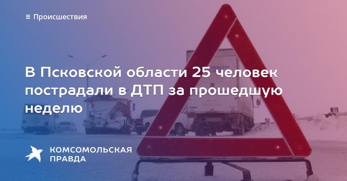 стать страховым дтп в белгородской области за прошедшие сутки Кисловодске