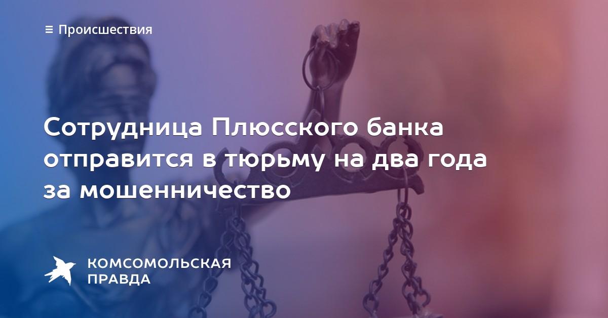 приговор за мошенничество в татарстане оглядкой