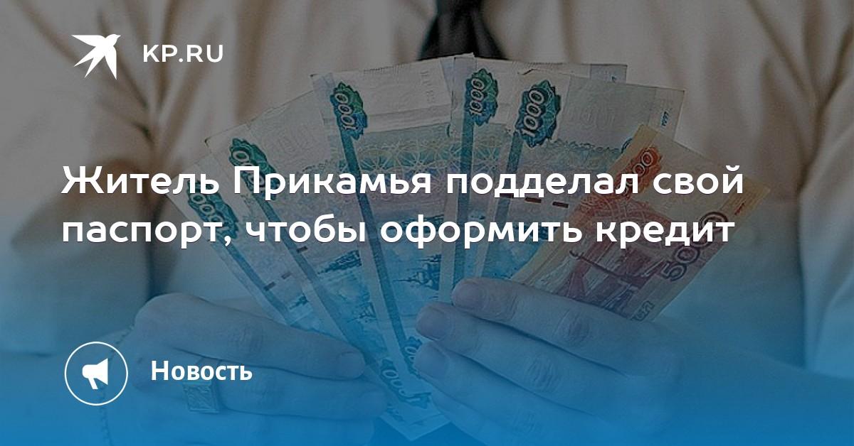 kredit solikamsk с плохой кредитной историей и договор целевого жилищного займа